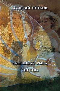 Валерий Петков -Скользкая рыба детства