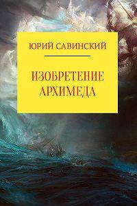 Юрий Савинский -Изобретение Архимеда