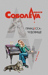 Лариса Соболева -Принцесса-чудовище