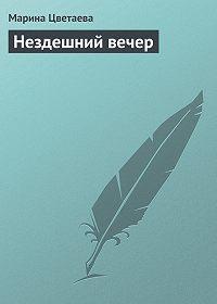 Марина Цветаева -Нездешний вечер