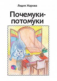 Лидия Жарова -Почемуки-потомуки. Сборник стихов