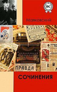 Владимир Маяковский -Сочинения
