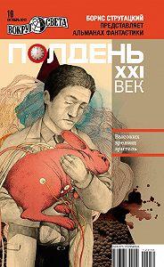 Коллектив Авторов -Полдень, XXI век (октябрь 2012)