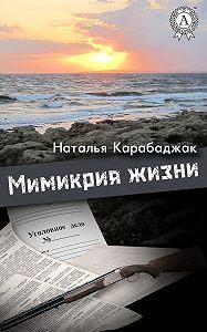Наталья Карабаджак -Мимикрия жизни