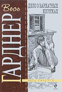 Эрл Стенли Гарднер -Дело о бархатных коготках