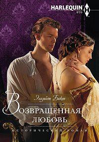 Элизабет Бикон -Возвращенная любовь