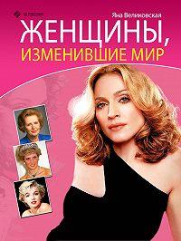 Яна Великовская -Женщины, изменившие мир