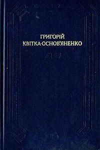 Григорій Квітка-Основ'яненко -Козир-дівка
