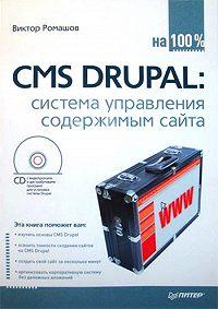 Виктор Ромашов -CMS Drupal: система управления содержимым сайта