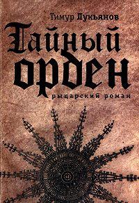 Тимур Лукьянов -Тайный орден