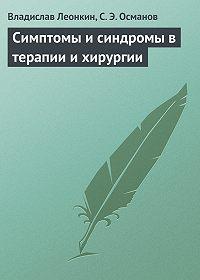 Владислав Леонкин, С. Э. Османов - Симптомы и синдромы в терапии и хирургии