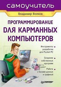 Владимир Волков -Программирование для карманных компьютеров