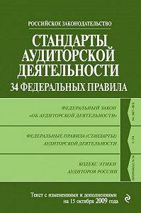 Коллектив Авторов -Стандарты аудиторской деятельности. 34 Федеральных правила. Текст с изменениями и дополнениями на 2009 г.