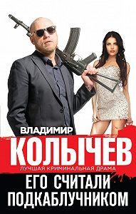 Владимир Колычев -Его считали подкаблучником