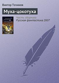 Виктор Точинов -Муха-цокотуха