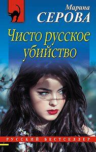 Марина Серова -Чисто русское убийство