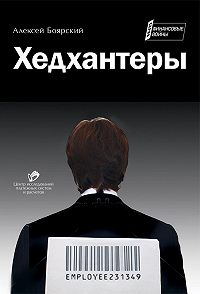 Алексей Боярский -Хедхантеры (сборник)