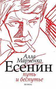 Алла Марченко -Есенин. Путь и беспутье