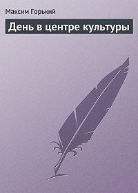 Максим Горький - День в центре культуры
