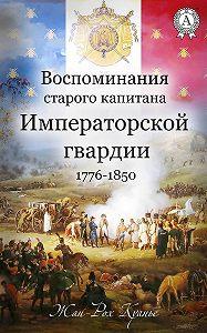Жан-Рох Куанье -Воспоминания старого капитана Императорской гвардии. 1776-1850
