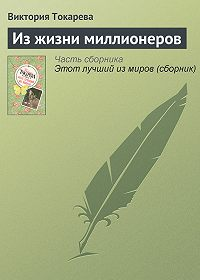 Виктория Токарева - Из жизни миллионеров