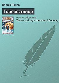 Вадим Панов -Горевестница