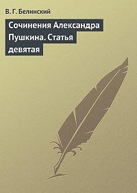 В. Г. Белинский -Сочинения Александра Пушкина. Статья девятая