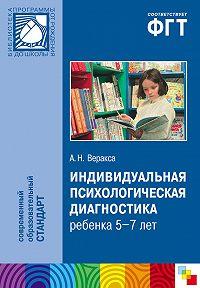 А. Н. Веракса -Индивидуальная психологическая диагностика ребенка 5-7 лет. Пособие для психологов и педагогов