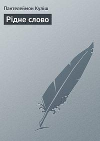 Пантелеймон Куліш -Рідне слово