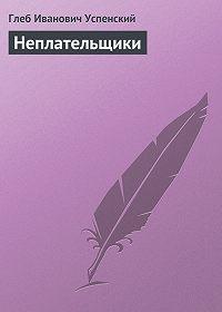 Глеб Успенский -Неплательщики