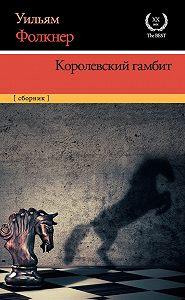 Уильям Катберт Фолкнер -Королевский гамбит (сборник)