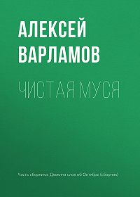 Алексей Варламов -Чистая Муся