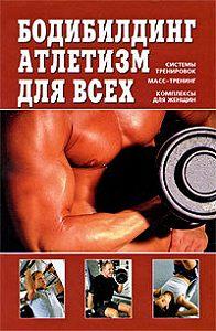 В. Д. Чингисов -Бодибилдинг, атлетизм для всех