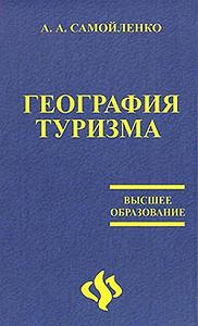 А. А. Самойленко -География туризма