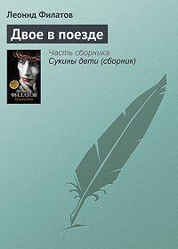 Леонид Филатов -Двое в поезде