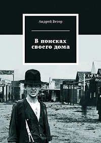 Андрей Ветер -В поисках своего дома