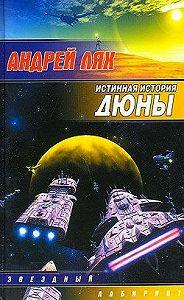 Андрей Лях -Истинная история Дюны