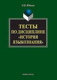 Олеся Владимировна Юдаева -Тесты по дисциплине «История языкознания»
