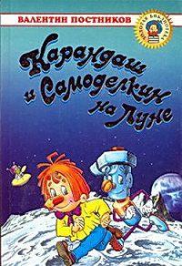 Валентин Постников -Карандаш и Самоделкин на Луне