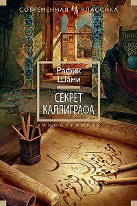 Рафик Шами -Секрет каллиграфа
