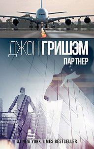 Джон Гришем - Партнер