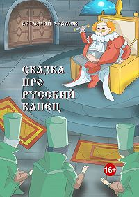 Артемий Храмов -Сказка про русский капец