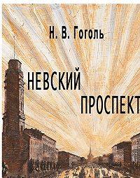 Николай Гоголь, Николай Гоголь - Невский проспект (илл. М. Бычкова)