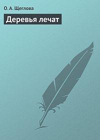 Ольга Щеглова - Деревья лечат