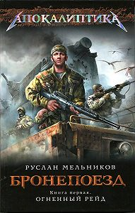 Руслан Мельников -Огненный рейд. Книга 1
