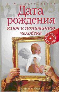 Александр Александров -Дата рождения - ключ к пониманию человека