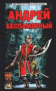 Александр Прозоров -Андрей Беспамятный: Кастинг Ивана Грозного