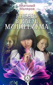Анатолий Маляров -Любовь в канун Миллениума