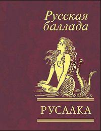 Сборник -Русалка. Русская баллада