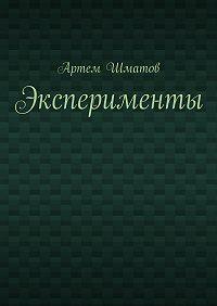 Артем Шматов -Эксперименты